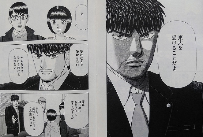 講談社「ドラゴン桜2」17巻より