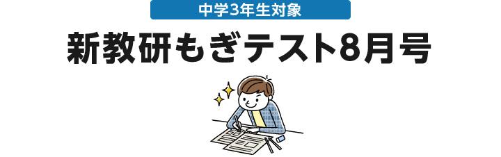 画像:中学3年生対象 新教研もぎテスト8月号