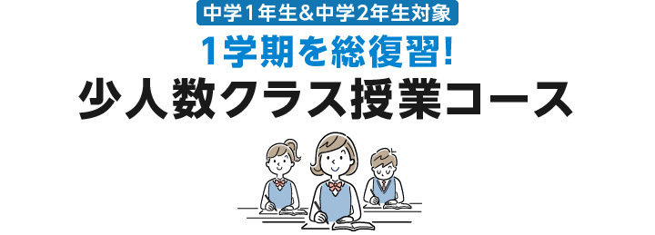 画像:中学1年生&中学2年生対象 1学期を総復習!少人数クラス授業コース