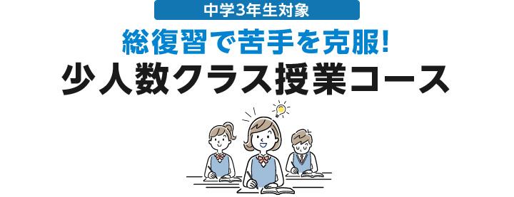 画像:中学3年生対象 総復習で苦手を克服!少人数クラス授業コース