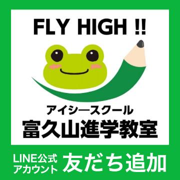 アイシースクール富久山進学教室 LINE公式アカウントお友だち追加