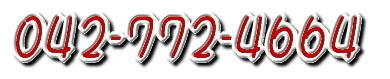 会議・ロケ・イベント・懇親会 宅配・デリバリー 相模原・町田・八王子に来たら この電話番号へ