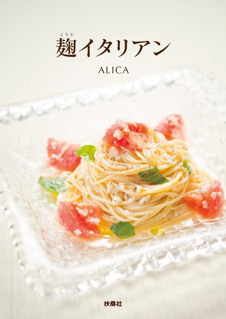 麹イタリアン -Alica's Modern 麹 Britishでお馴染みのAlicaさんの著書-