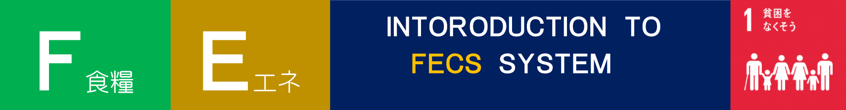 F食糧Eエネ INTORODUCTION TO FECS SYSTEM