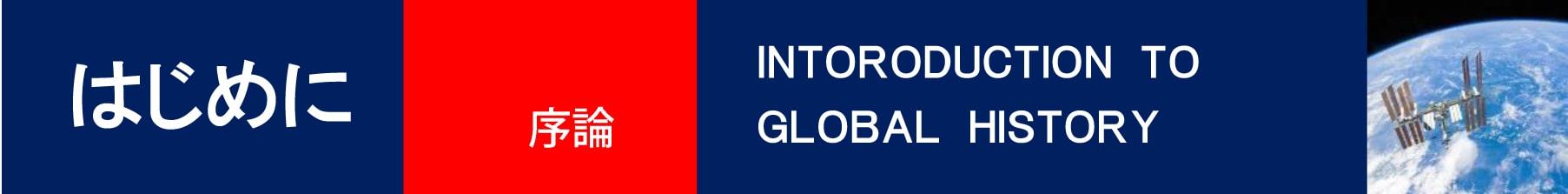 はじめに INTORODUCTION TO GLOBAL HISTORY