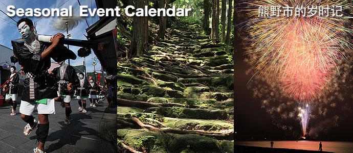Seasonal Event Calendar