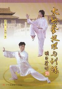 洞天福地,七星武塾,太極拳,taichi,taiji,kungfu