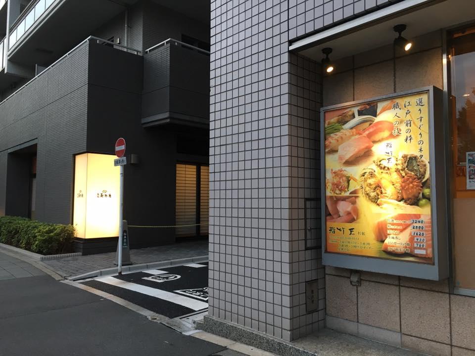 ⑤晴海通り、一本手前の竹若・別館様と寿司岩さまの間の角を右に曲がります