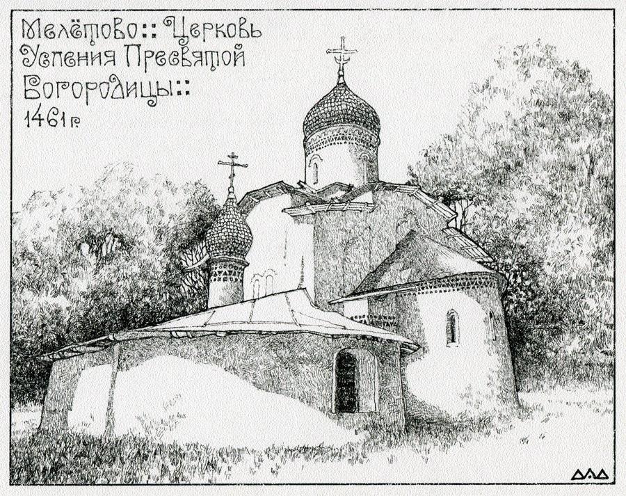 """Мелётово под Псковом"" 17х25см бумага, тушь 2013г."