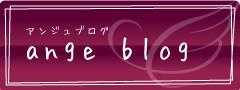 アンジュのブログ