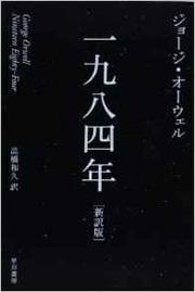 『一九八四年[新訳版]』(ハヤカワepi文庫)