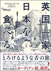 『英国一家、日本を食べる』(亜紀書房)
