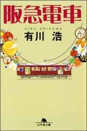 『阪急電車』(幻冬舎文庫)