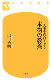 『人生を面白くする 本物の教養』(幻冬舎新書)