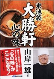 『東池袋大勝軒 心の味』(あさ出版)