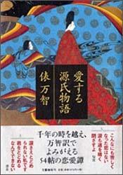 『愛する源氏物語』(文藝春秋)