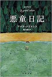 『悪童日記』(ハヤカワepi文庫)