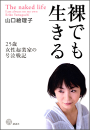 『裸でも生きる~25歳女性起業家の号泣戦記』(講談社)