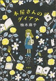 『本屋さんのダイアナ』(新潮社刊)