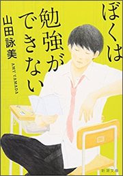 『ぼくは勉強ができない』(新潮文庫刊)