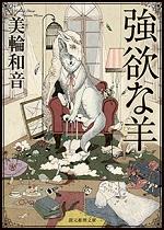『強欲な羊』 (創元推理文庫)