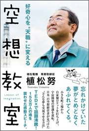 """『好奇心を""""天職""""に変える 空想教室』(サンクチュアリ出版)"""