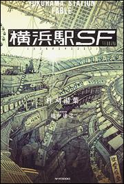 『横浜駅SF』(KADOKAWA)