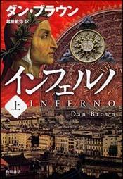 『インフェルノ』(KADOKAWA)