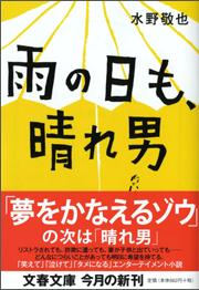 『雨の日も、晴れ男』(文春文庫)