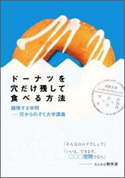『ドーナツを穴だけ残して食べる方法』(大阪大学出版会)