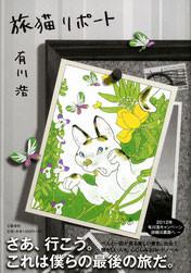 『旅猫リポート』(文藝春秋)