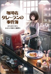 『珈琲店タレーランの事件簿』(宝島社文庫)