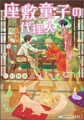 『座敷童子の代理人』(メディアワークス文庫/KADOKAWA)