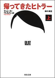 『帰ってきたヒトラー』(河出文庫)