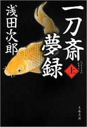『一刀斎夢録』(文春文庫)