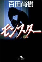 『モンスター』(幻冬舎文庫)