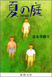 『夏の庭 The Friends』(新潮文庫刊)