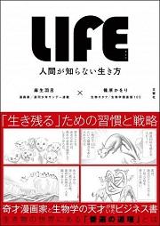 『LIFE 人間が知らない生き方』(文響社)