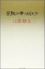 『苦難の乗り越え方』(PARCO出版)