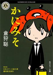 『かにみそ』(角川ホラー文庫)