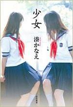 『少女』(早川書房)