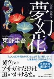 『夢幻花』(PHP研究所)