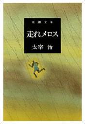 『走れメロス』(新潮文庫刊)