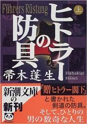 『ヒトラーの防具』(新潮文庫刊)