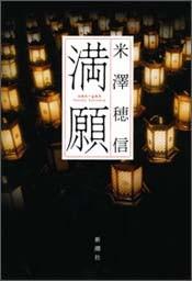 『満願』(新潮社刊)