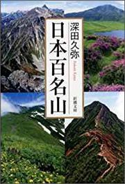 『日本百名山』(新潮社刊)