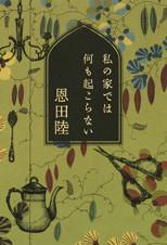 『私の家では何も起こらない』(KADOKAWA)