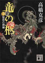 『竜の枢』(講談社文庫)