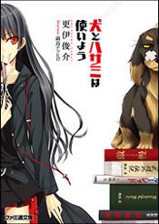 『犬とハサミは使いよう』(KADOKAWA)