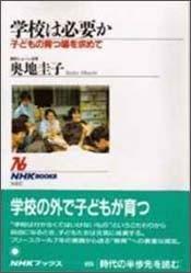 『学校は必要か』(NHK出版)
